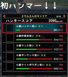 0225ハンターキャリア