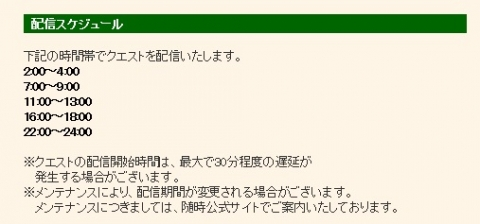 0226配信スケジュール