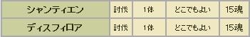 0226シャン&ディス魂