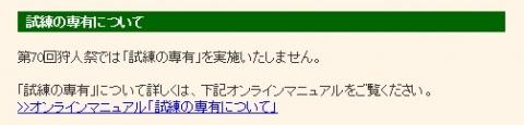 0226祭-専有