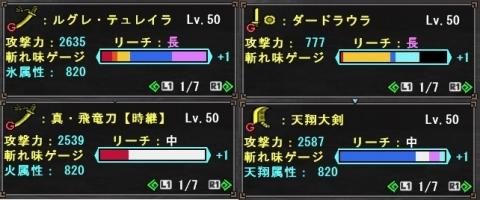 0303Lv50武器