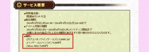 0305開運BP-お値段