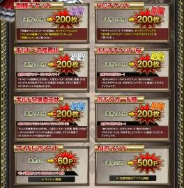 0307早期購入キャンペーン02