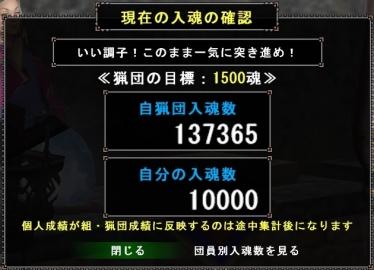0311入魂数最終