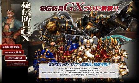 0320PV-秘伝GX