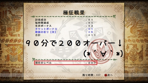 0323極征戦果