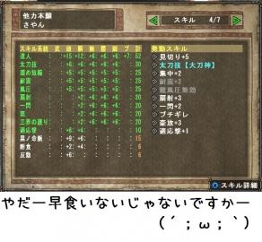 0324朱雀刀神-ディス・ドラゴン珠詰め