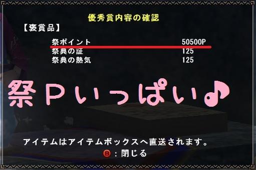 0402褒賞