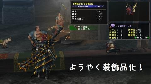 0405レビ剣珠GX1
