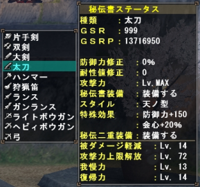 0407太刀GSR999