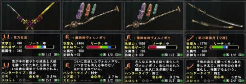 0427イベ武器02