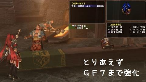 0505青龍GF