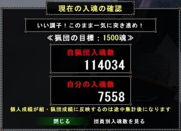 0510入魂数
