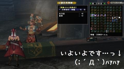 0511秘伝珠化