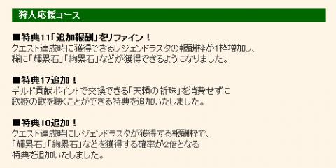 0514コース内容変更