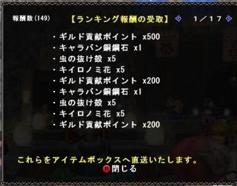 0521大航祭報酬