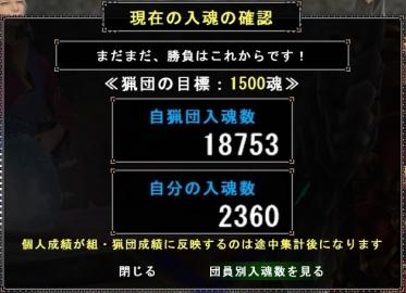 0529入魂数