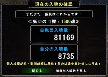 0531入魂数