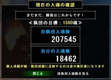 0603入魂数