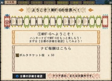 0612ナビ-HR用01