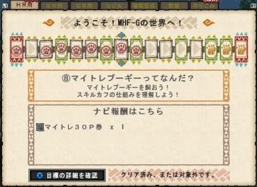 0612ナビ-HR用02