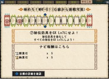 0612ナビ-やりこみ02