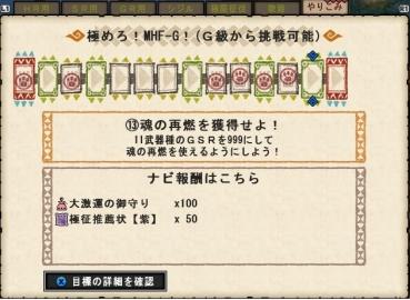 0612ナビ-やりこみ04
