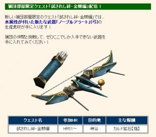 0617期間限定-団クエ