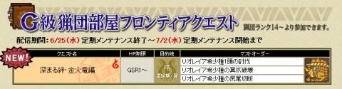 0624G級団クエ