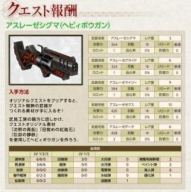 0625ラノベシリーズクエ武器