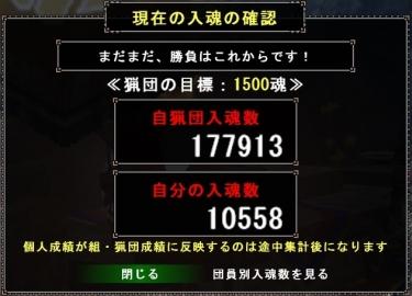 0706入魂数
