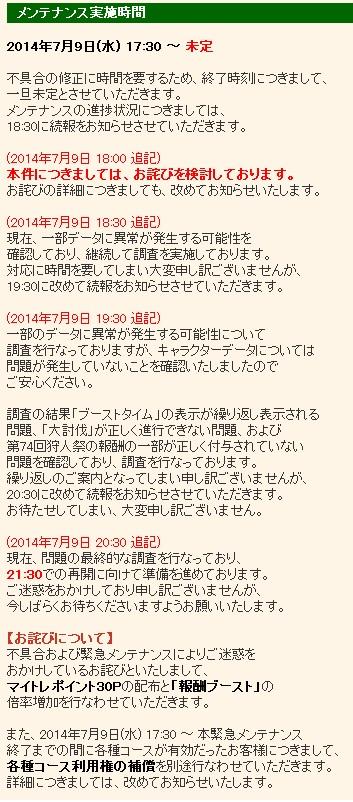 20140709210233597.jpg