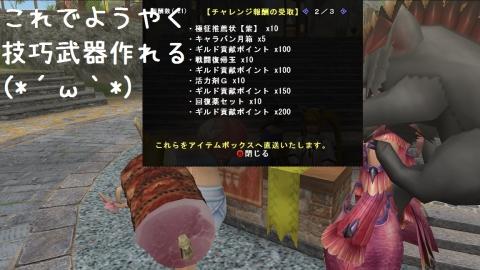 0713☆9報酬