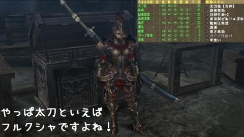 0714フルクシャ刀神