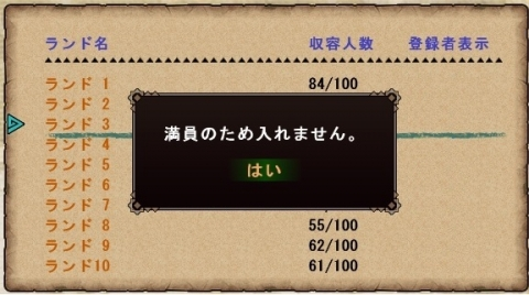 0724満員