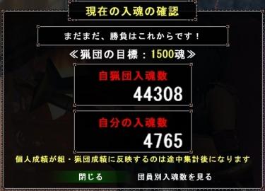 0808入魂数