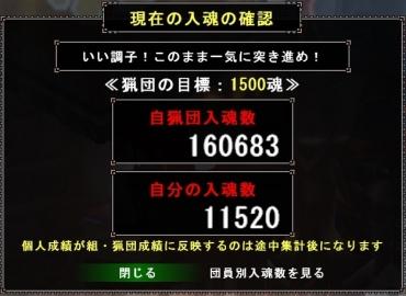 0810朝入魂数