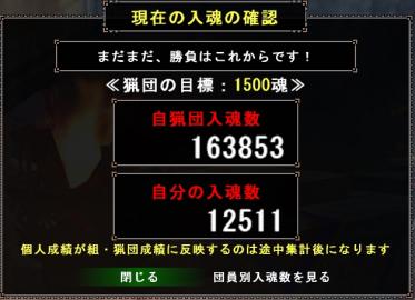 0831入魂数
