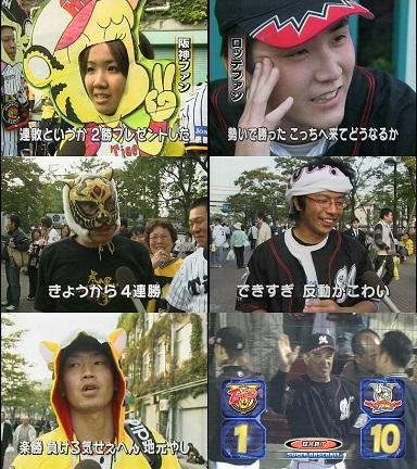 2005年 日本シリーズ
