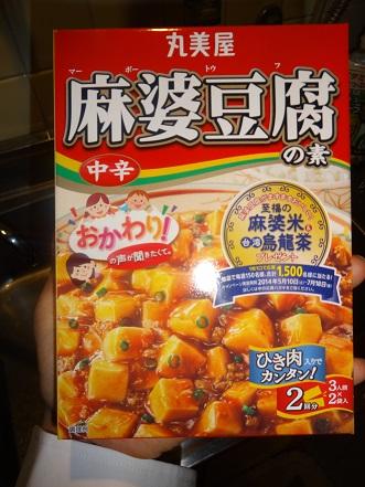 麻婆豆腐の元(丸美屋)