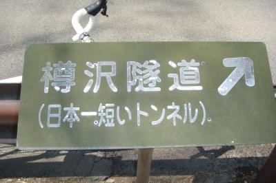 吾妻run