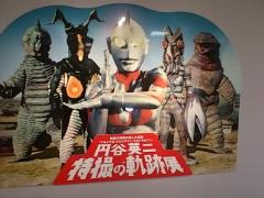 円谷特撮軌跡展
