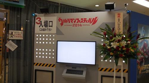 14入口テレビ