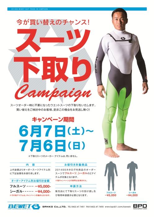 14SS スーツ下取りCAN - コピー