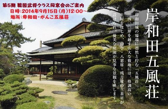 岸和田五風荘_改1.jpg