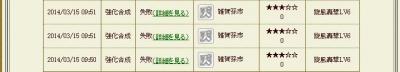 孫市(合成失敗履歴8)