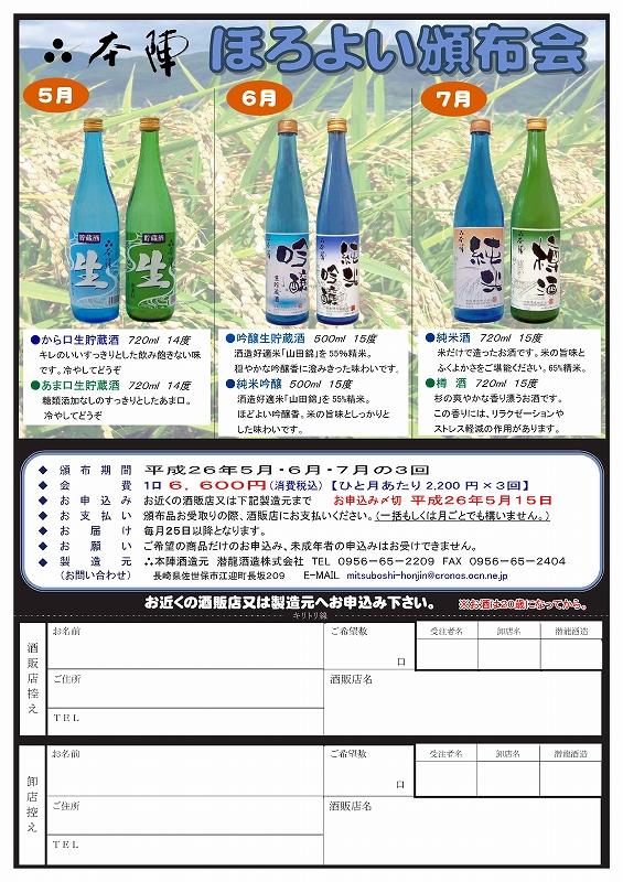 s-ほろよい頒布会受注用2014_5.6.7