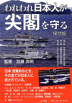 われわれ日本人が尖閣を守る 保存版