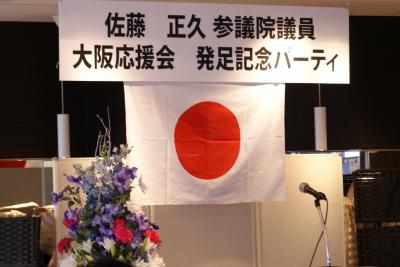 佐藤正久 大阪応援会 発足パーティ 001