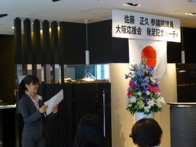 佐藤正久 大阪応援会 発足パーティ 003
